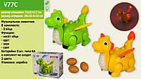 """Музичне тварина """"Динозавр"""", 2 кольори, світло, звук, V77C"""