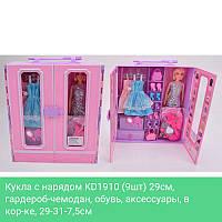 Кукла для девочек с нарядами, размер  29 см, гардероб-чемодан, обувь, аксессуары, в коробке.