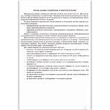 Математика Рабочая тетрадь 5-6 лет Авт: Вознюк Л. Изд: Підручники і Посібники, фото 6