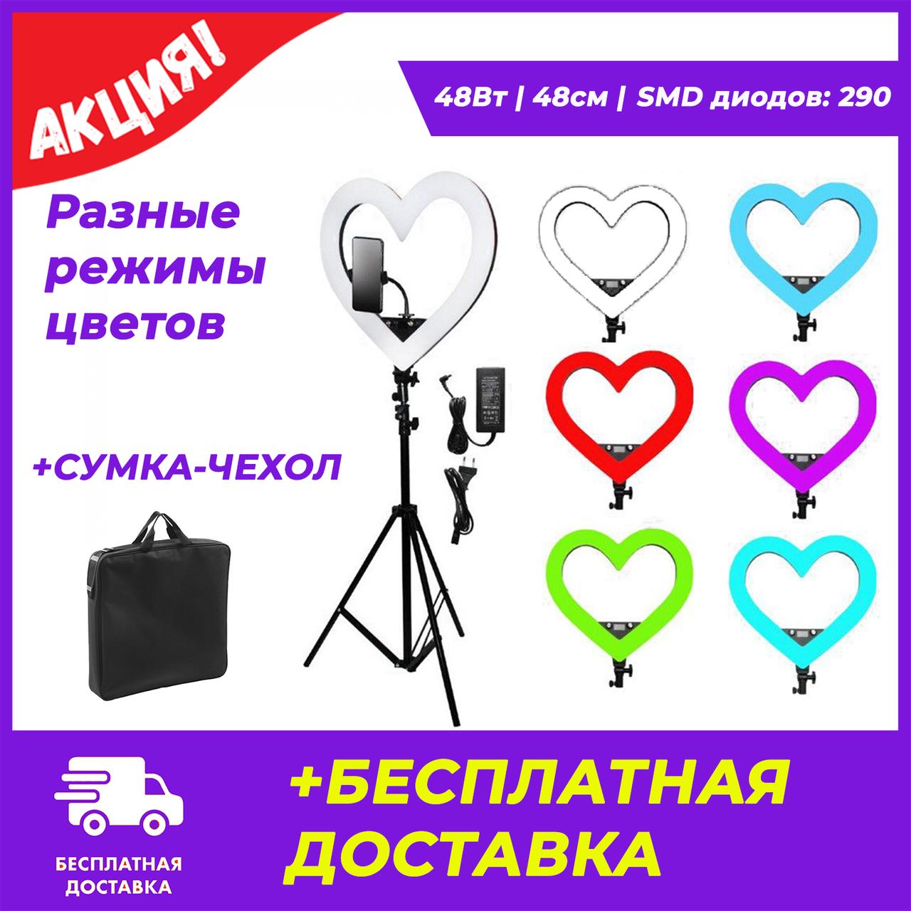 Цветная кольцевая лампа в форме сердц на штативе с держателем для телефона  Кільцева лампа для макіяжу 48ватт