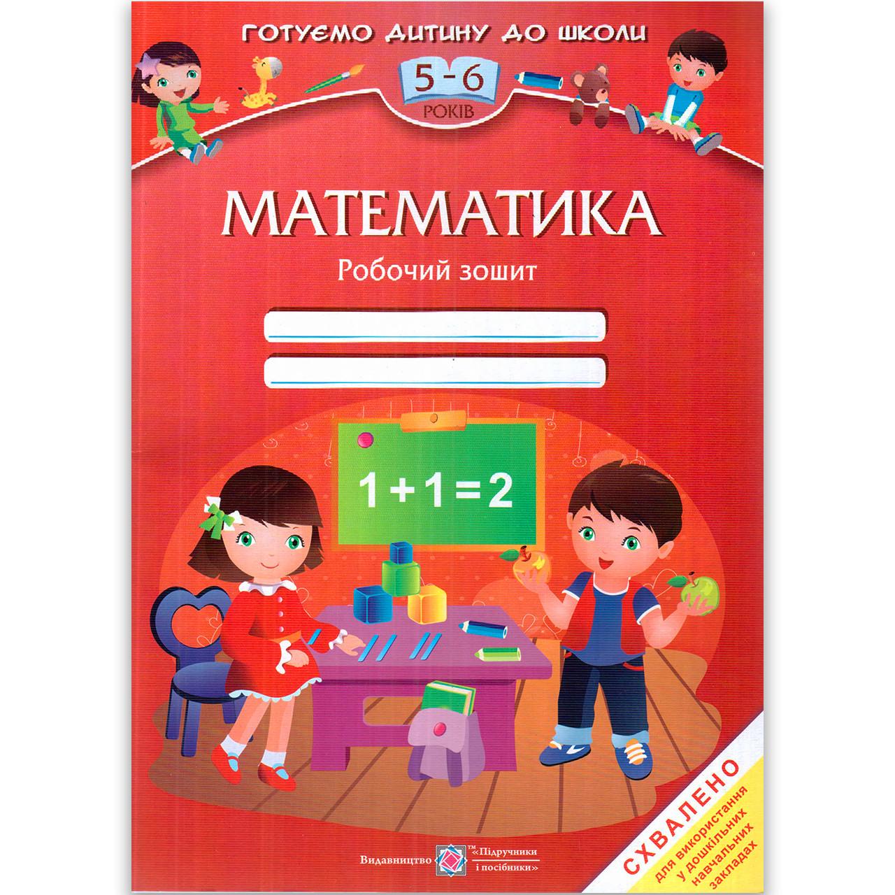 Математика Робочий зошит 5-6 років Авт: Вознюк Л. Вид: Підручники і Посібники