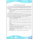 Математика Робочий зошит 5-6 років Авт: Вознюк Л. Вид: Підручники і Посібники, фото 7