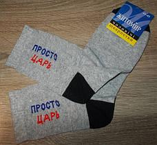 Носки мужские с приколами размер 41-45