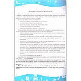 Тренуємо пальчики Робочий зошит 5-6 років Авт: Вітушинська Н. Вид: Підручники і Посібники, фото 6
