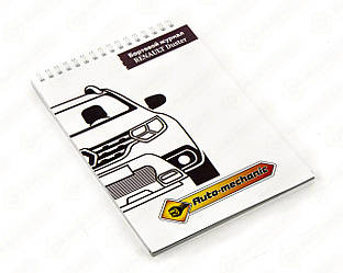 "Блокнот ""Бортовий журнал Duster"" на Renault Duster — Auto-Mechanic (Фірмові) - NRDUS"
