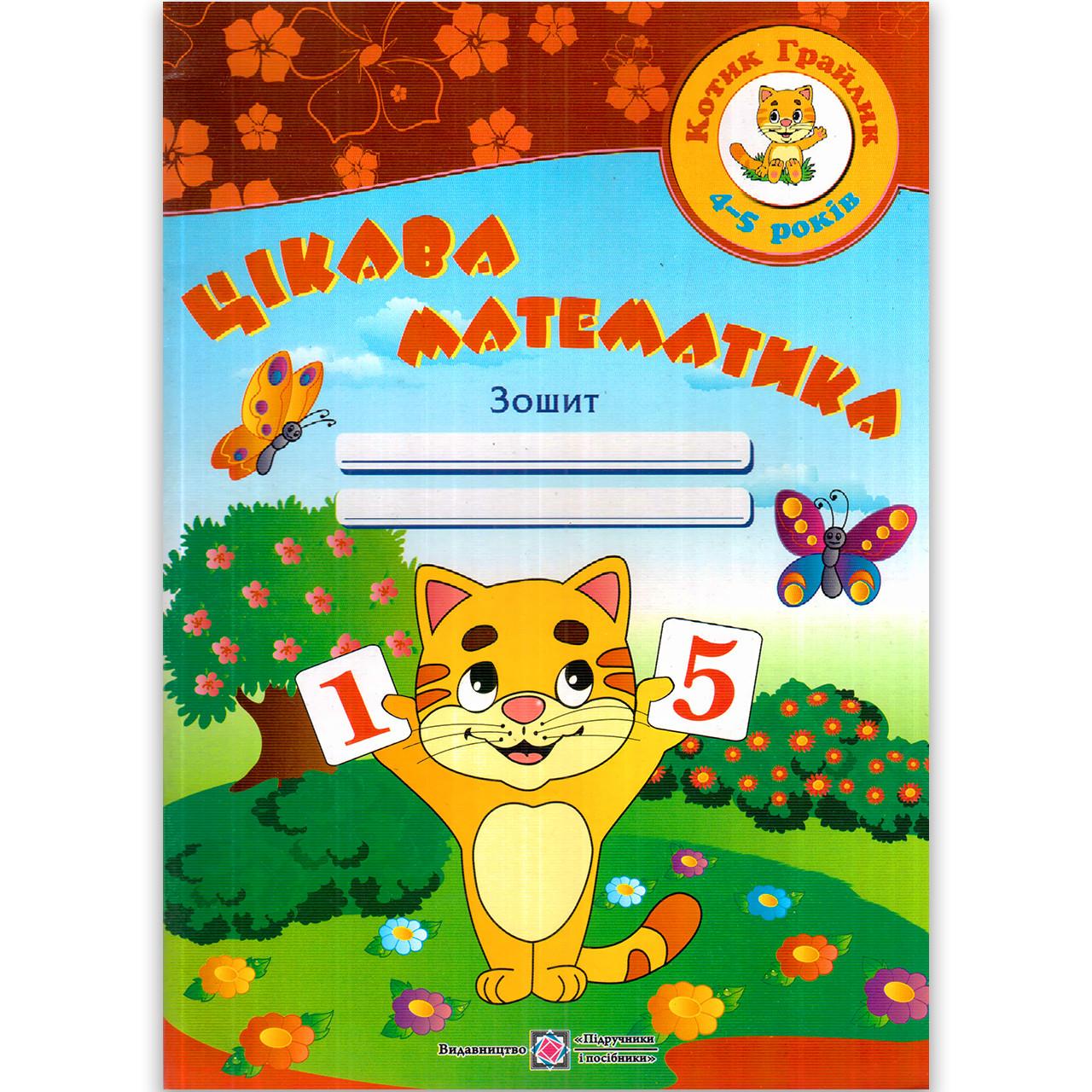 Цікава математика 4-5 років Котик Грайлик Авт: Косован О. Вид: Підручники і Посібники