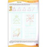 Цікава математика 4-5 років Котик Грайлик Авт: Косован О. Вид: Підручники і Посібники, фото 5