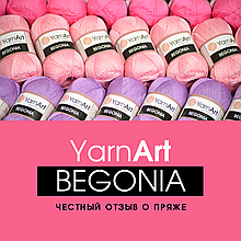 Вся правда о Yarnart Begonia!