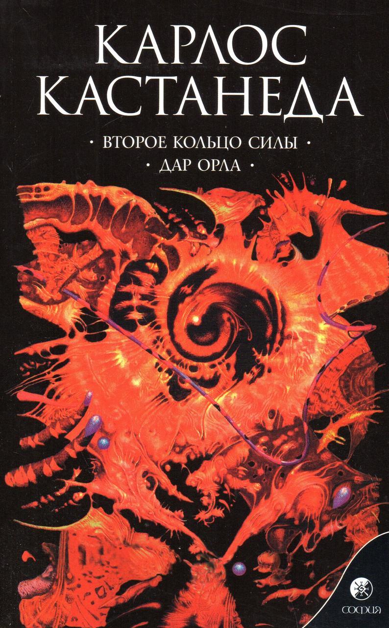 Второе кольцо силы. Дар Орла (3 том). Карлос Кастанеда
