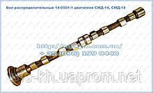 Вал распределительный 14-0501-1 (распредвал), двигателя СМД-14, СМД-18