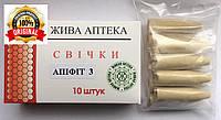 """Свечи """"Апифит 3"""" с прополисом, цветочной пыльцой, мед, фото 1"""