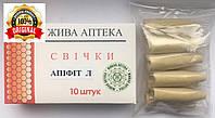 """Свечи """"Апифит-Л"""" с прополисом и личинкой большой восковой моли, фото 1"""