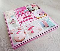 Фотоальбом детский для девочки с анкетой на русском языке