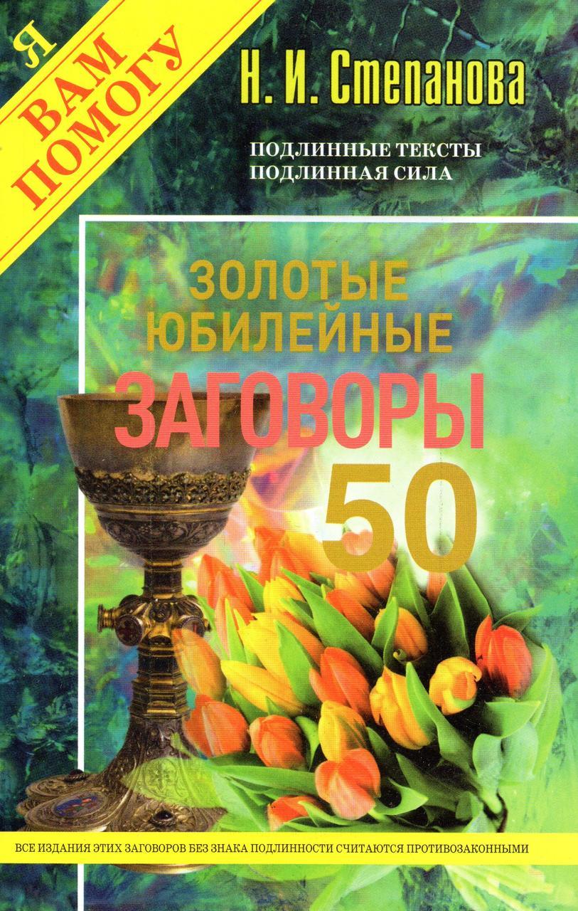 Золотые юбилейные заговоры - 50. Н. И. Степанова