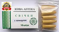 Свечи с маслом календулы (концентрат), фото 1