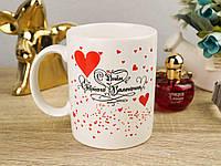Керамическая чашка с сердечками на День Всех Влюбленных 330 мл