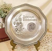 Коллекционная подарочная оловянная тарелка, пищевое олово, Германия, Юбилей 50, фото 1