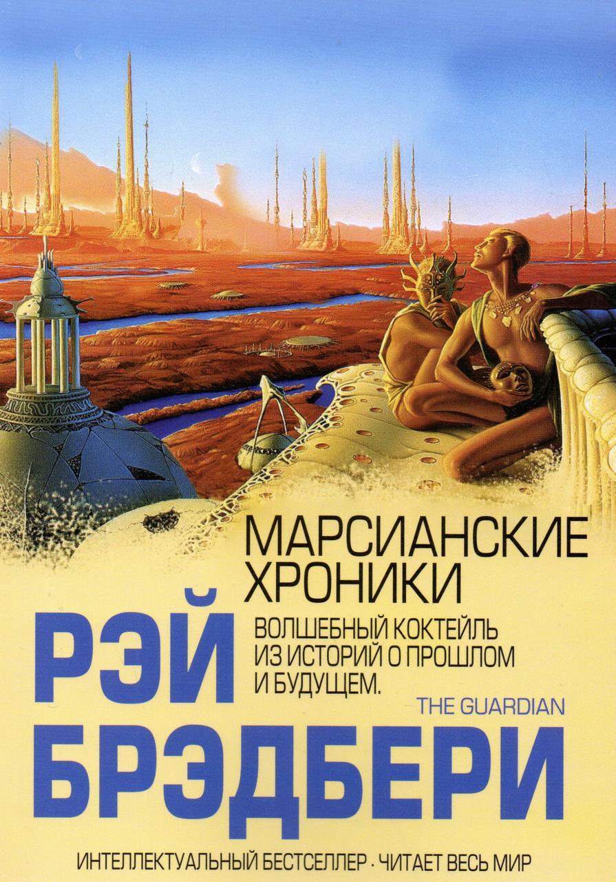Марсианские хроники (ИБм). Рэй Брэдбери