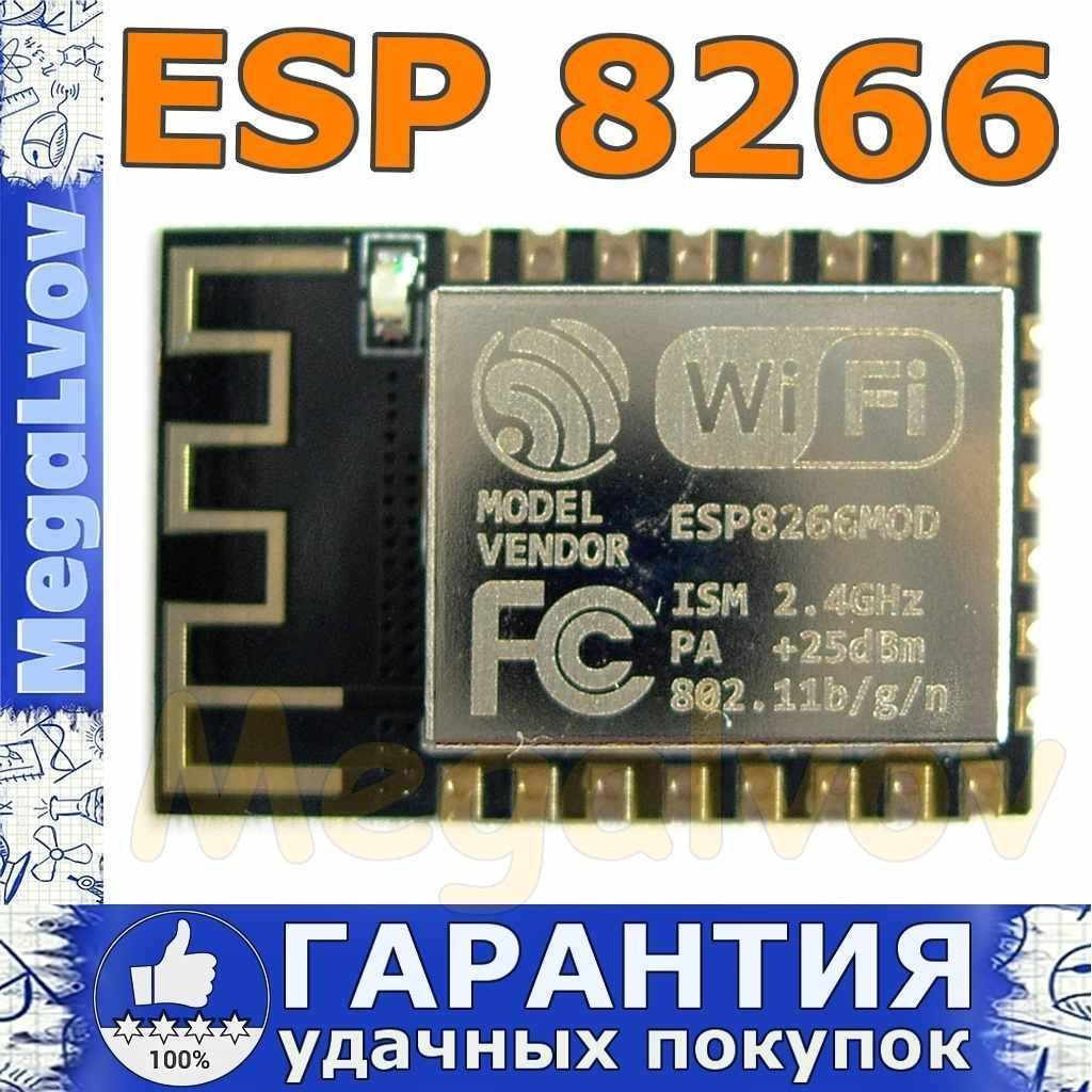 ESP8266 ESP12-F Модуль c  процессором 160МГц 32bit + WiFi - работа c платформой Arduino и др