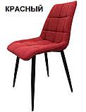 Обеденный стул GLEN красный ткань (бесплатная доставка), фото 2