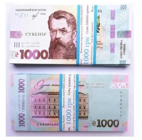Сувенирные купюры, деньги 1000 гривен