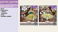"Кукла ""Emily"" 2 вида, с аксессуарами, QJ079C/QJ079D"