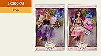"Кукла ""Royalty"", 2 вида, шарнирная, JX200-75"