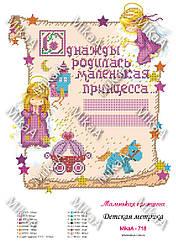 """Дитяча метрика для дівчинки """"Маленька принцеса"""" А3"""