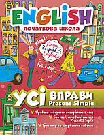 English начальная школа. Все упражнения Present Simple