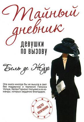 Тайный дневник девушки по вызову. Бель де Жур