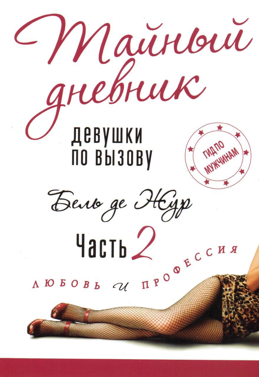 Тайный дневник девушки по вызову. Любовь и профессия. Часть 2. Бель де Жур