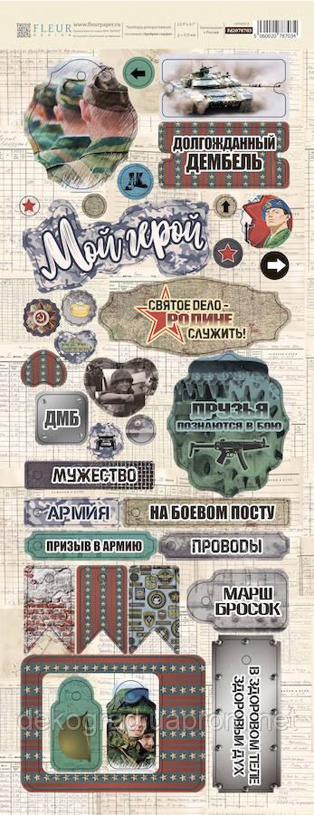 """Набор чипборда """"Храбрые сердца"""", 35 элементов, FD2078703"""