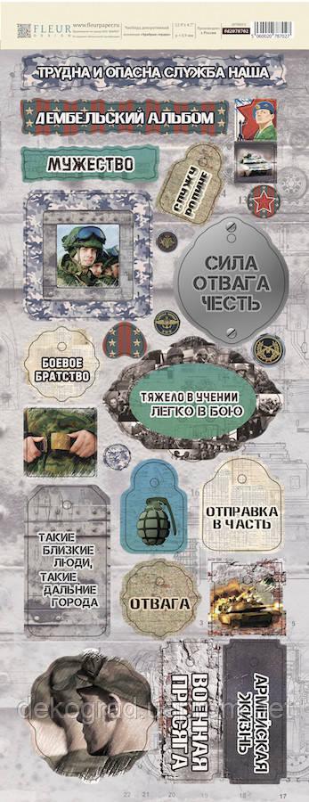 """Набор чипборда """"Храбрые сердца"""", 28 элементов"""