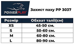 Захист паху PowerPlay 3037  Чорний PU M, фото 2