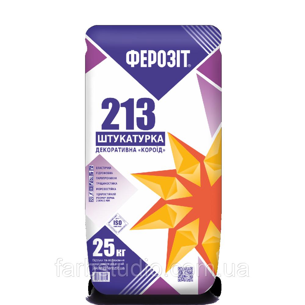 Ферозіт 213