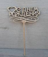 """Топпер Деревянный """"С Днем Рождения"""""""