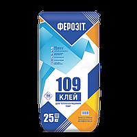 Ферозіт 109