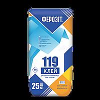 Ферозіт 119