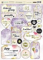 "Набор чипборда ""Pretty violet"", 26 элементов, 2мм."