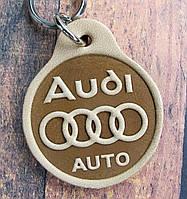 Автомобильный кожаный брелок Ауди AUDI Auto