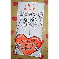 Вітальна листівка ручний розпис. Валентинка на день Закоханих.