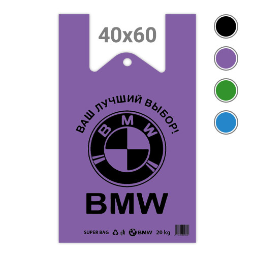 Пакет-майка BMW, 40x60, 50 шт.