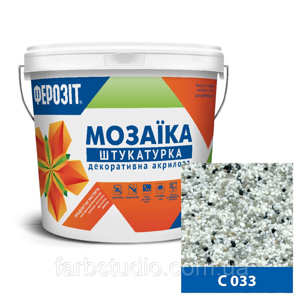 ФЕРОЗІТ 33 Мозаїка С 033 – 25 кг