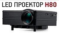 Мультимедийный проектор c динамиком H80 FHD 80L 1920x1080, портативный проектор + подарок