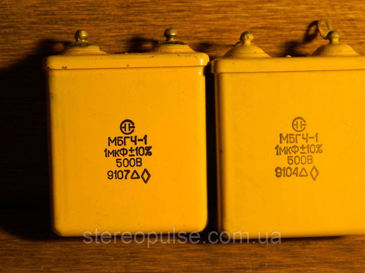 Конденсатор МБГЧ-1 1мкФ 500В    2 мкФ  -250 В