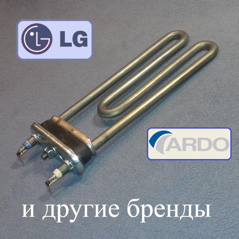 ТЭН 1900W / L=185мм для стиральной машины LG, Ardo и других брендов (есть отверстие / бурт)