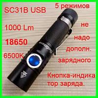 Фонарь Sofirn SC31B USB 18650  white 1000lm SST20 6500K