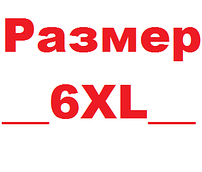 Размер белья 6XL (58-60)
