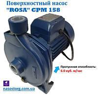 "Поверхностный насос ""ROSA"" CPM 158"