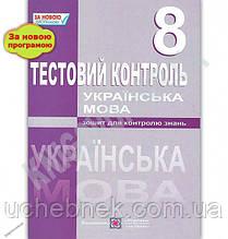 Українська мова Тестовий контроль 8 клас Нова програма Авт: Кубішин Л. Вид: Підручники і посібники
